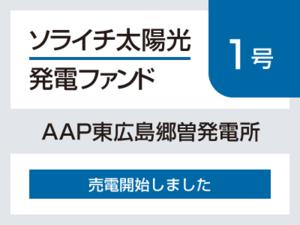 ソライチ太陽光発電ファンド1号 「AAP東広島郷曽発電所」売電開始しました。