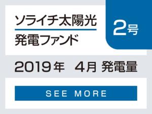 ソライチ太陽光発電ファンド2号 2019年4月発電量