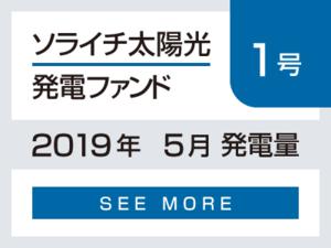 ソライチ太陽光発電ファンド1号 2019年5月発電量
