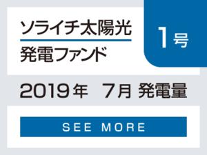 ソライチ太陽光発電ファンド1号 2019年7月発電量