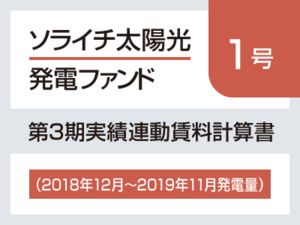 ソライチ太陽光発電ファンド1号 第3期実績連動賃料計算書(2018年12月~2019年11月発電量)