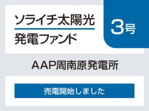 ソライチ太陽光発電ファンド3号 「AAP周南原発電所」売電開始しました。