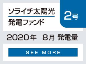 ソライチ太陽光発電ファンド2号 2020年8月発電量