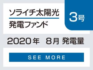 ソライチ太陽光発電ファンド3号 2020年8月発電量