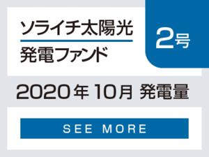 ソライチ太陽光発電ファンド2号 2020年10月発電量