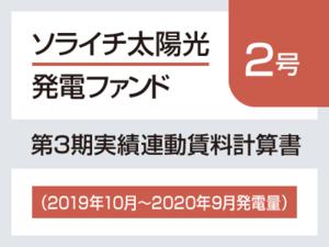 ソライチ太陽光発電ファンド2号 第3期実績連動賃料計算書(2019年10月~2020年9月発電量)