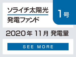 ソライチ太陽光発電ファンド1号 2020年11月発電量