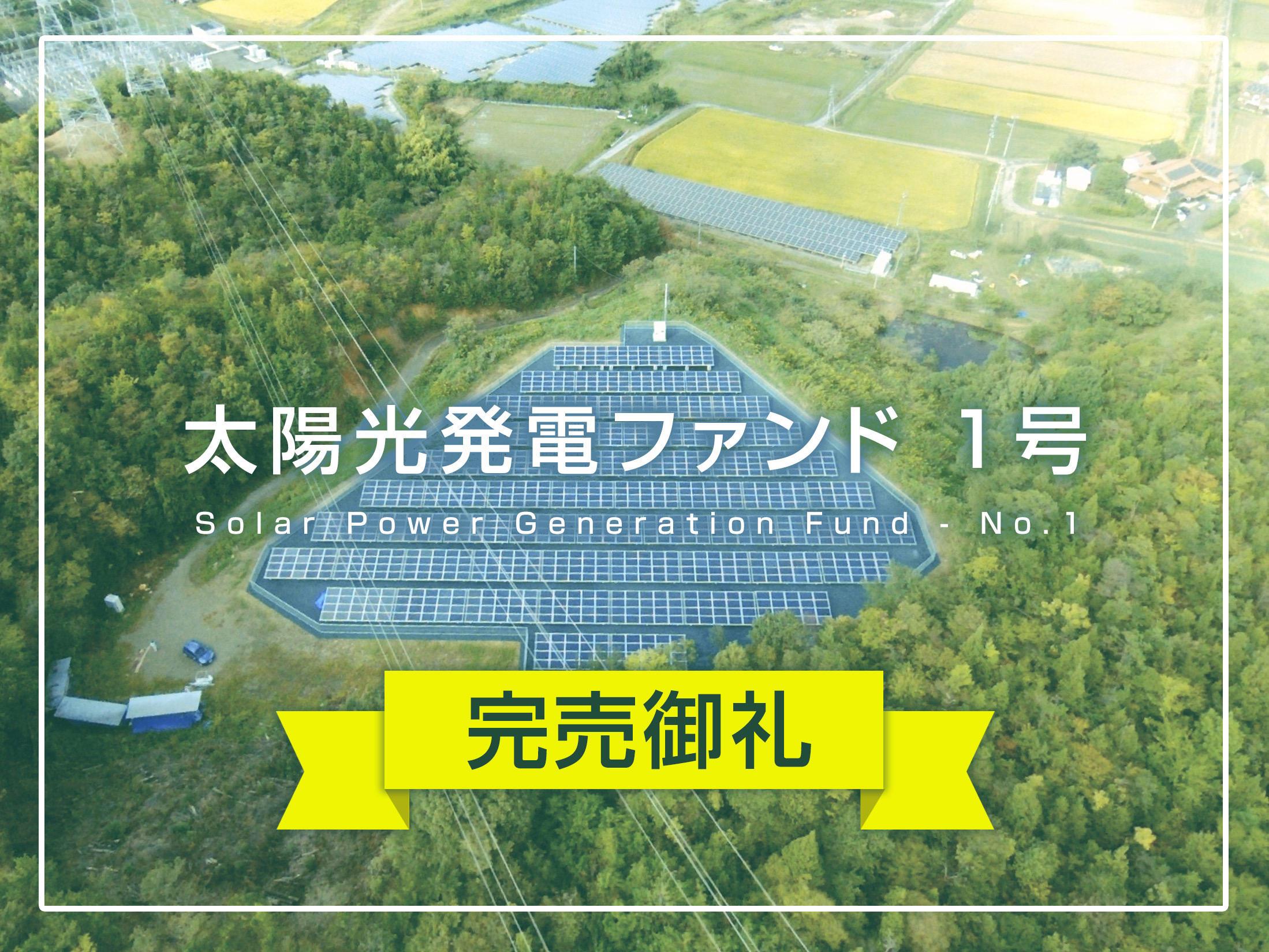 ソライチ太陽光発電ファンド1号