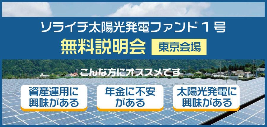 ソライチ太陽光発電ファンド1号説明会⑥