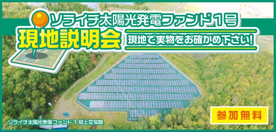 ソライチ太陽光発電ファンド1号 現地説明会