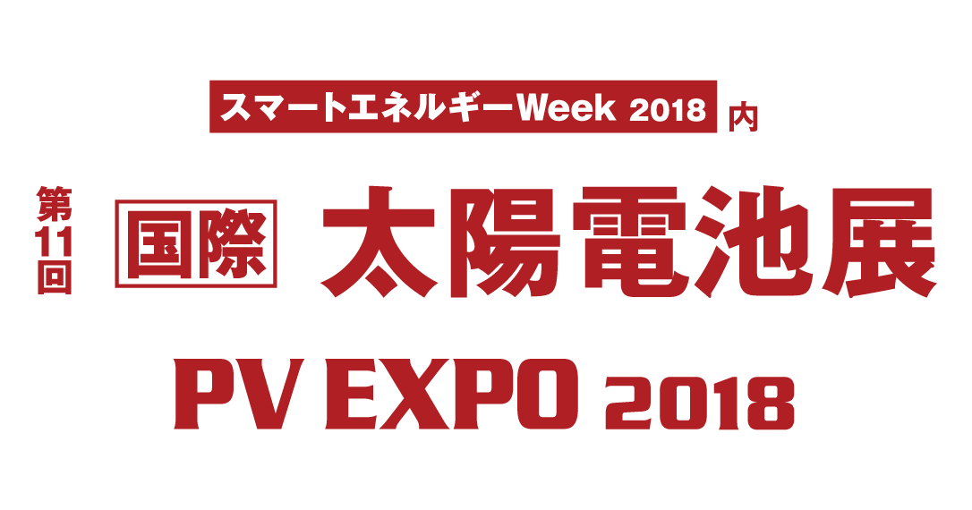 PV EXPO 2018[国際]太陽電池展